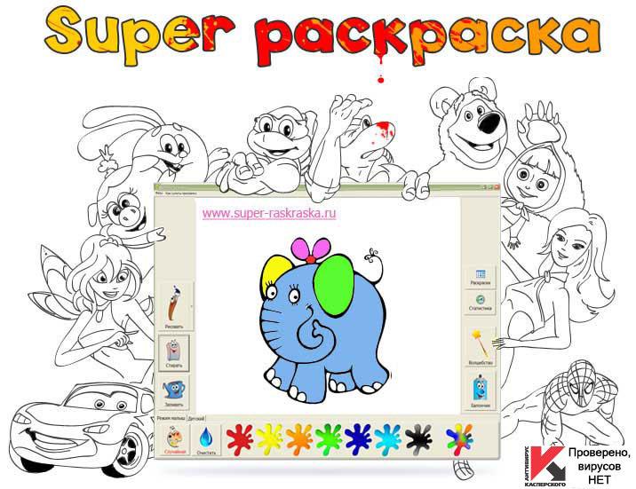 Игры для рисования и раскраска для мальчиков